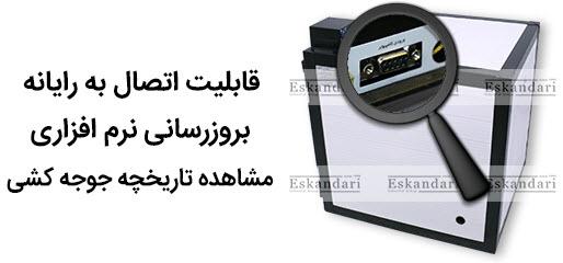 پورت اتصاله به رایانه دستگاه جوجه کشی